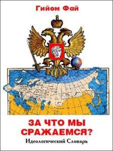 guillaumefaye EUROSIBERIA cccp